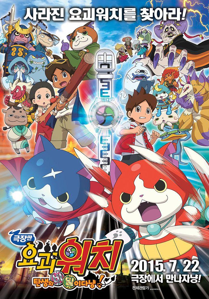 일본 애니메이션 영화 - 극장판 요괴워치: 탄생의 비밀이다냥!