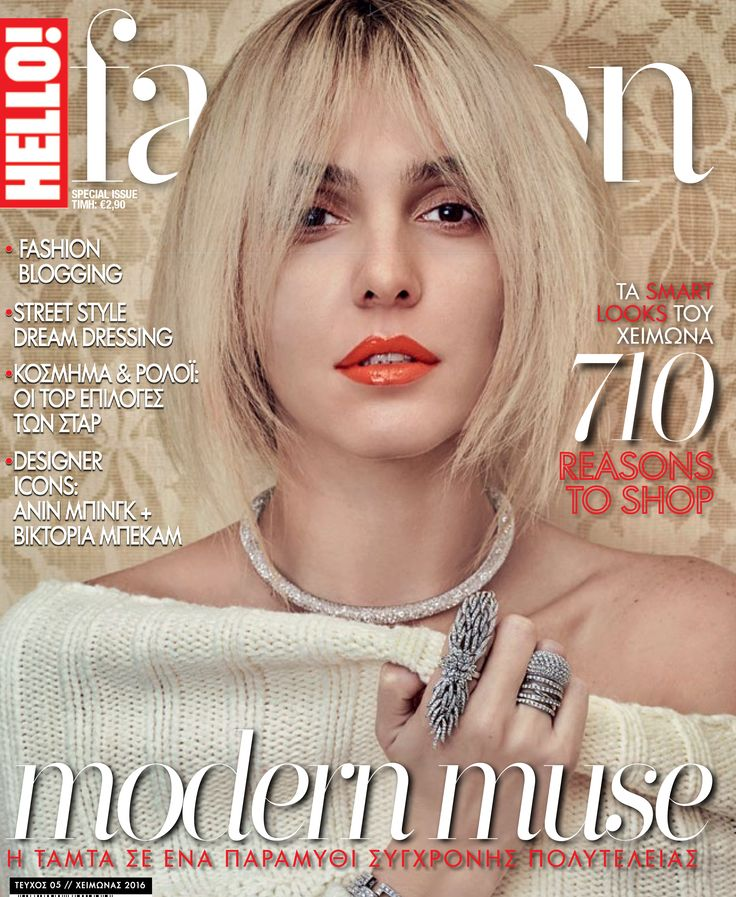 ONE THE COVER OF HELLO!MAGAZINE. So proud to be featured on the cover of this issue of Hello! Fashion with our unique Danelian Diamonds Club hand piece! Gorgeous pop singer and style star Tamta knows how to rock a rock… #Danelian #diamonds #Tamta #HelloMagazine #athens