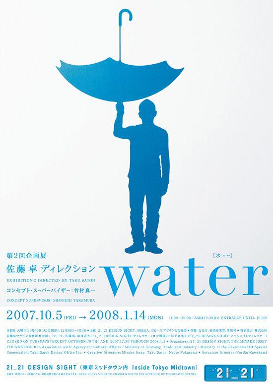 21_21 第2回企画展 佐藤 卓ディレクション「water」
