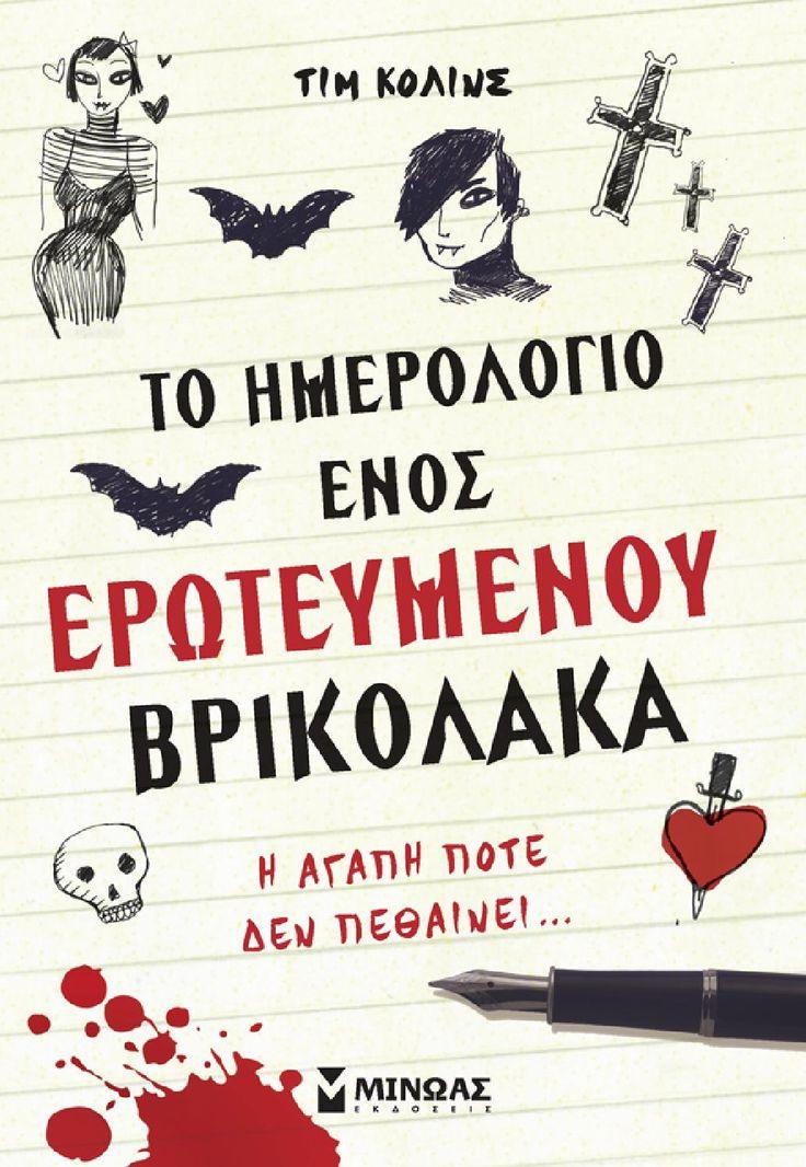 Το ημερολόγιο ενός ερωτευμένου βρικόλακα τιμ κόλινς  greek