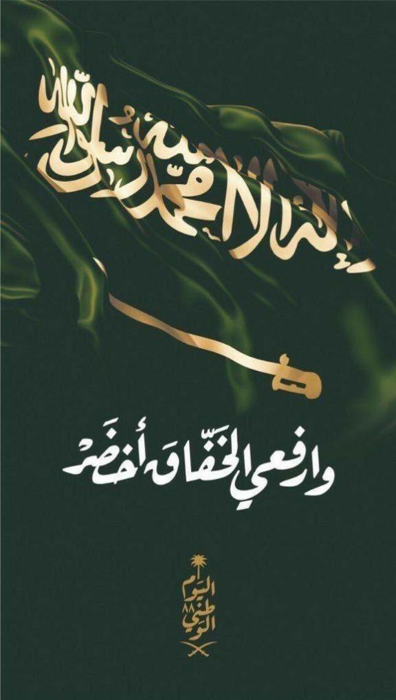 Yesil Fonlu Islami Bayrak Resmi National Day Saudi Saudi Flag King Salman Saudi Arabia