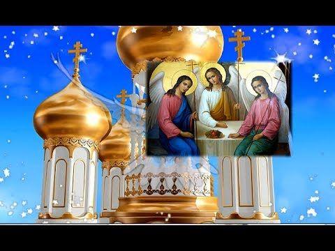 Троица. С Праздником Святой Троицы. Видео Святая Троица