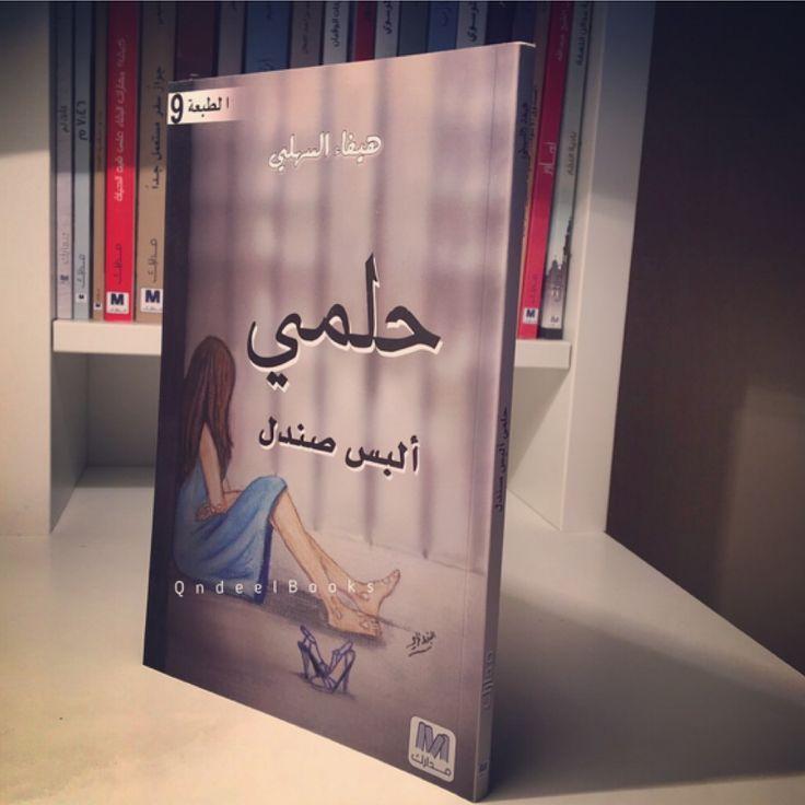 كتاب حلمي البس صندل