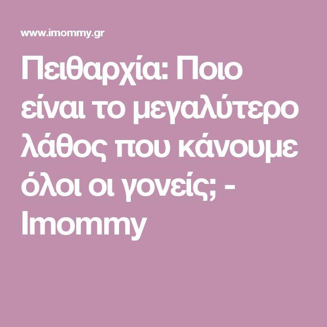 Πειθαρχία: Ποιο είναι το μεγαλύτερο λάθος που κάνουμε όλοι οι γονείς; - Imommy