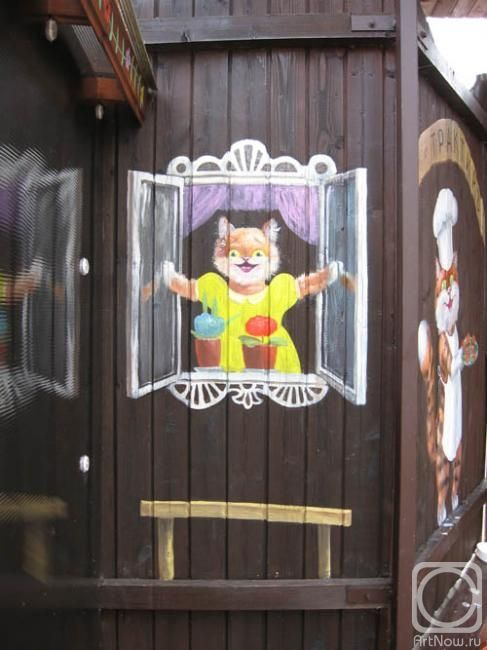 Краснова Нина. Окно на заборе Кошкин дом