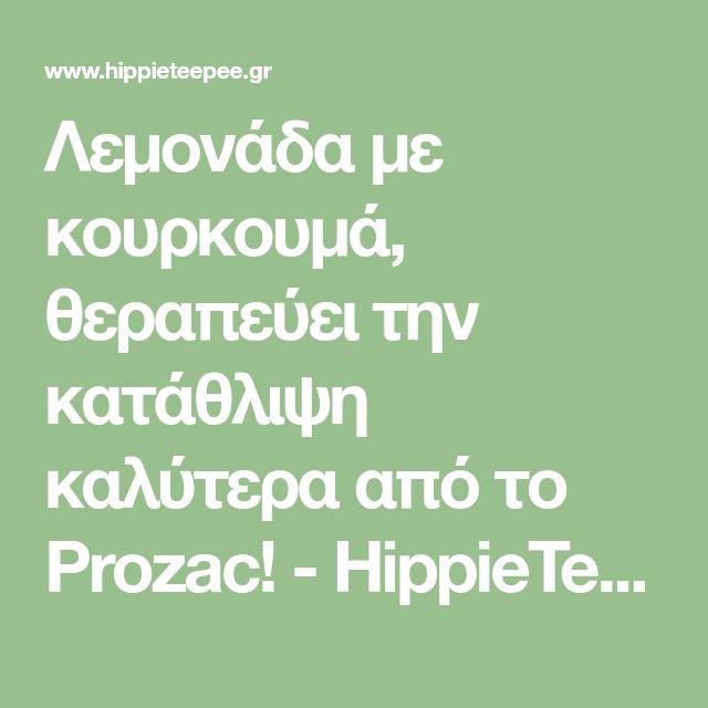 Λεμονάδα με κουρκουμά, θεραπεύει την κατάθλιψη καλύτερα από το Prozac! - HippieTeepee.gr