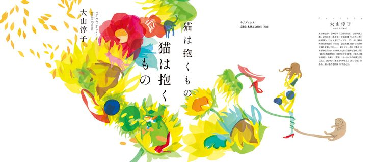 This book was published by Kinobooks, a new- comer-publisher. Kinobooks made a special homepage of this book. I'll introduce here.Very beatiful web- site. Please check it !     http://kinobooks.jp/lp/neko/