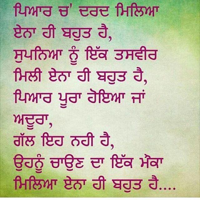 Pin by Raman sandhu on Quotes   Punjabi love quotes, Punjabi