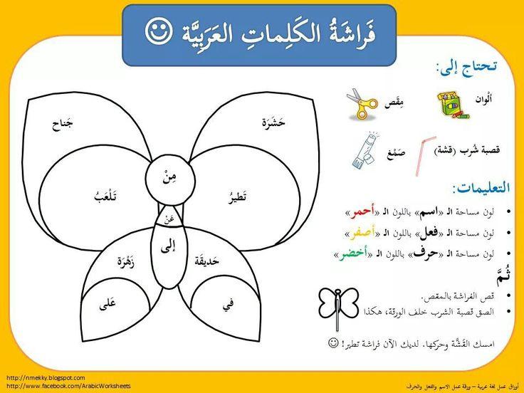 arabic worksheets pinterest. Black Bedroom Furniture Sets. Home Design Ideas