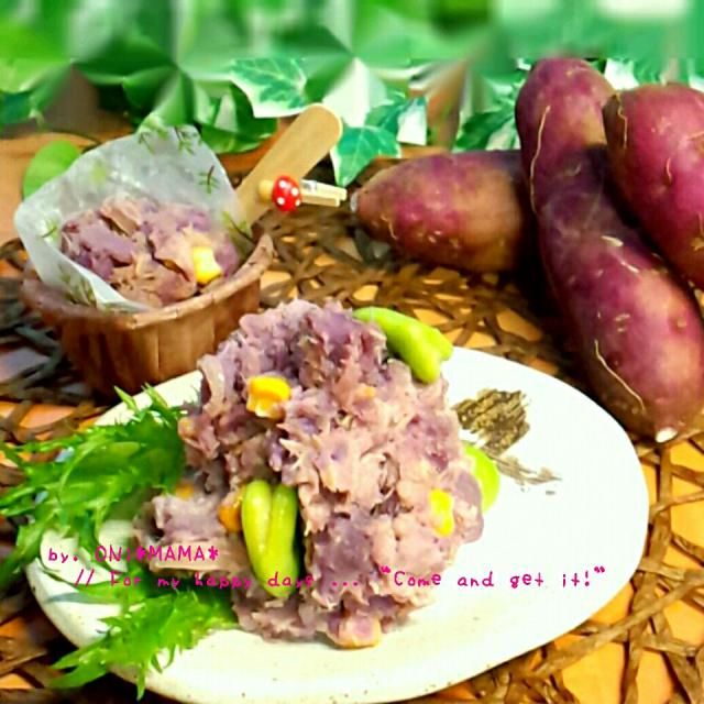 お通じにも良い紫芋がた~くさん食べれる、ちょっと変わった甘いポテトサラダ( ´艸`) 牛乳などで、少し伸ばせば離乳食にもなるよ♡ - 119件のもぐもぐ - 紫芋ポテトサラダ by onimama