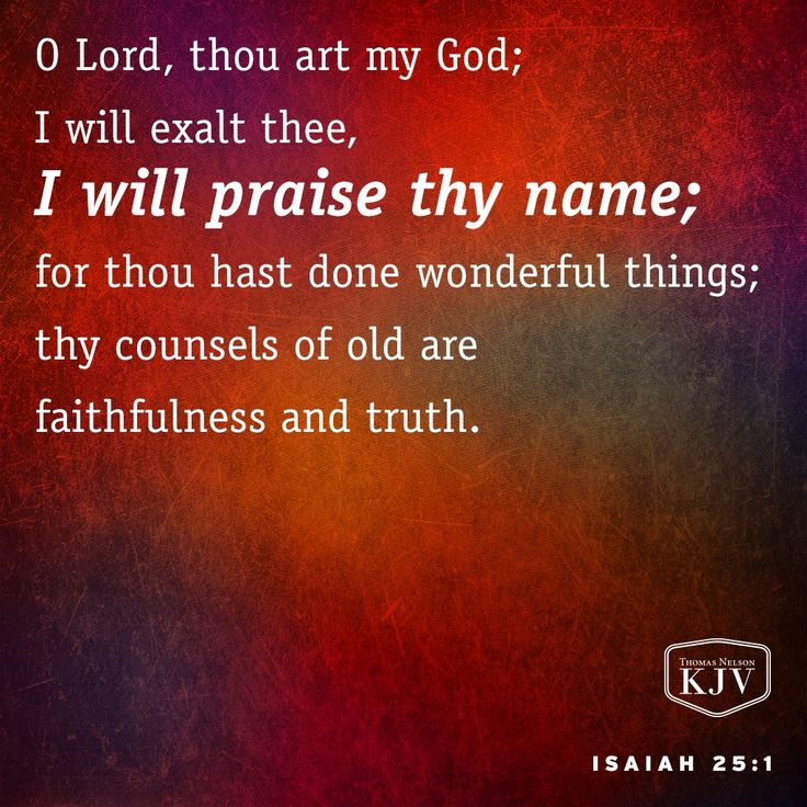 KJV Verse of the Day: Isaiah 25:1