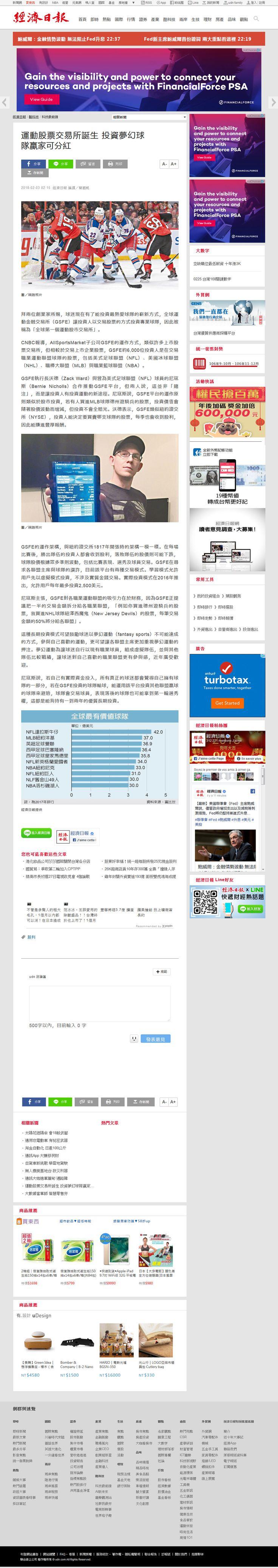 AllSportsMarket was featured in a Taiwan Newspaper.
