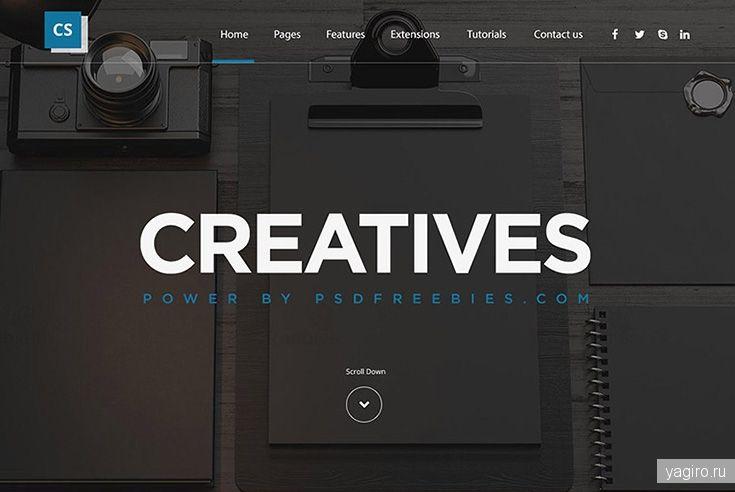 Шаблон сайта креативного агенства free / Web desgin / Yagiro - сайт о дизайне и для дизайнеров