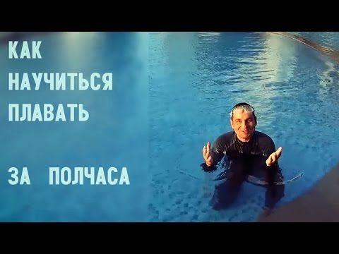 Уроки плавания с Денисом Таракановым