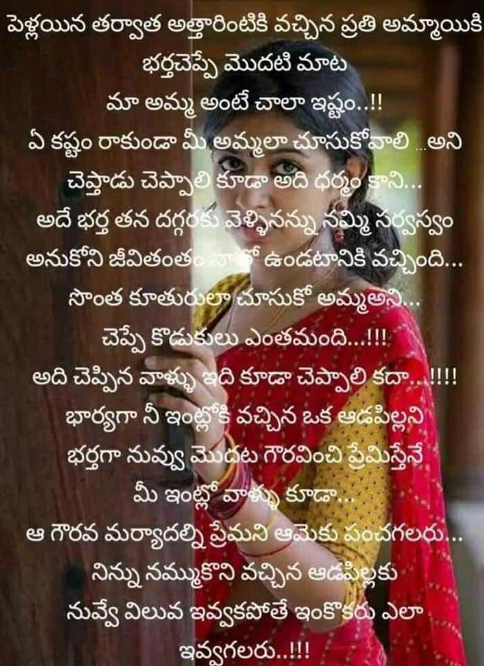 Best dating 2018 2021 quotes and telugu love in ✔️ ▷ 515