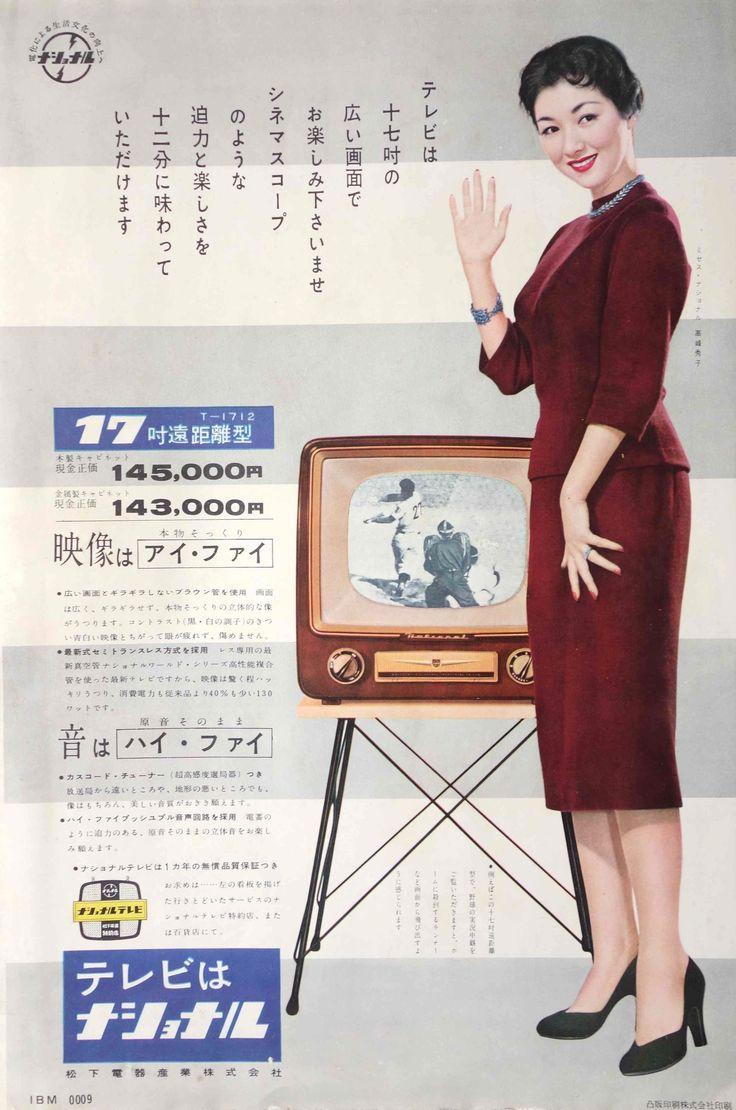 ナショナルテレビ 高峰秀子 1950s