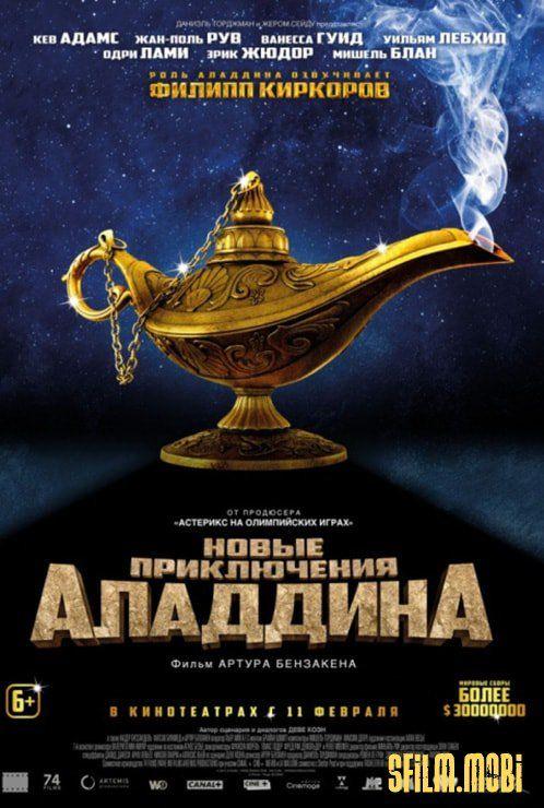 Новые приключения Аладдина 2015