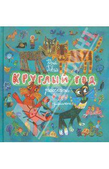 Юрий Коваль - Круглый год (+DVD) обложка книги