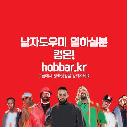 남보도 콜박스 호빠선수 선수알바 정빠닷컴 http://hobbar.kr