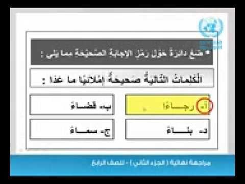 الصف الرابع  اللغة العربية المراجعة الجزء الثاني