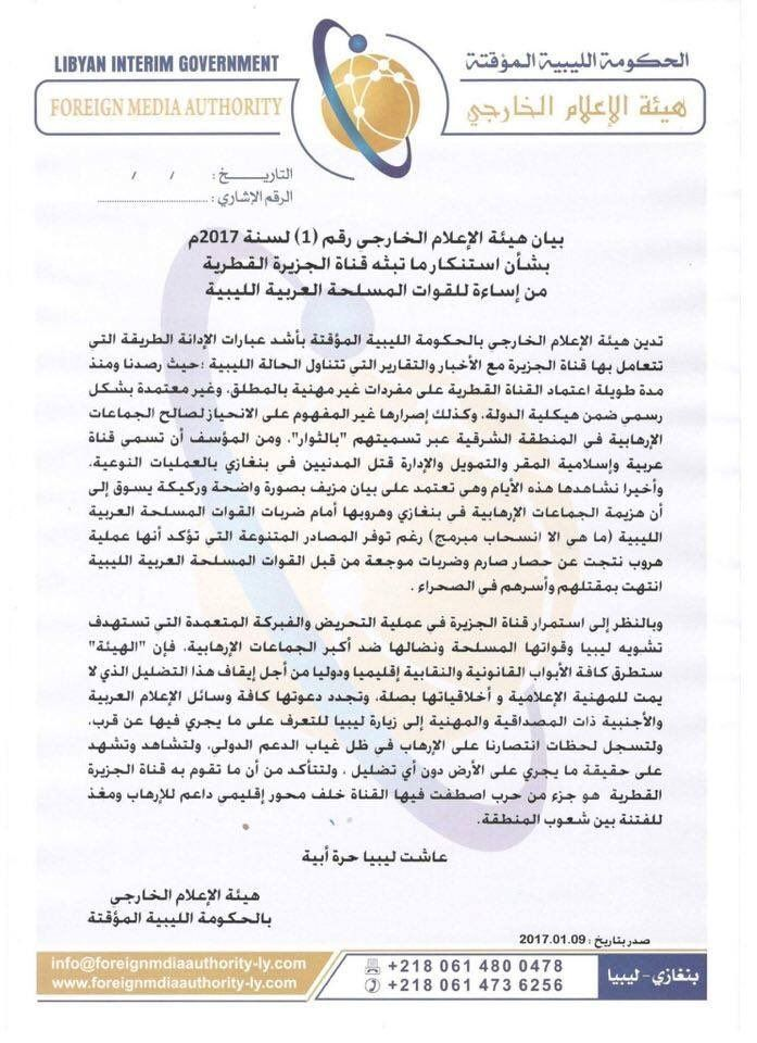 10/01/17- Statement from Libyan Government re #Al_Jazeera News spinning events supporting #ISIS and #Al_Qaeda and #Terrorism int the Country since the beginning of the War.