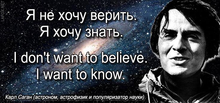 Карл Саган : Я не хочу верить. Я хочу знать. | Lafox.Net