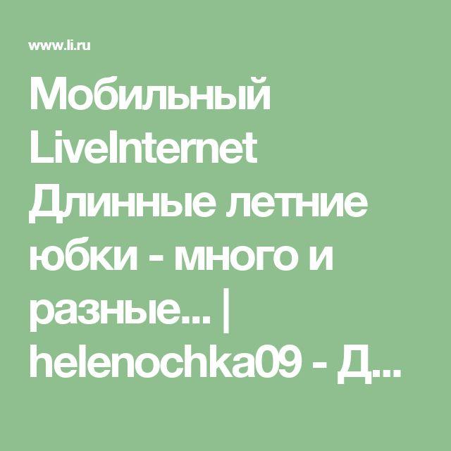Мобильный LiveInternet Длинные летние юбки - много и разные... | helenochka09 - Дневник helenochka09 |