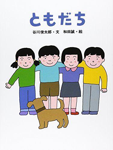 ともだち   谷川 俊太郎 http://www.amazon.co.jp/dp/4472402785/ref=cm_sw_r_pi_dp_p11cxb1MSKJA5