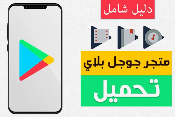 تحميل جوجل بلاي 2020 تحميل كل اصدارات متجر بلاي Google Play Google Play Google