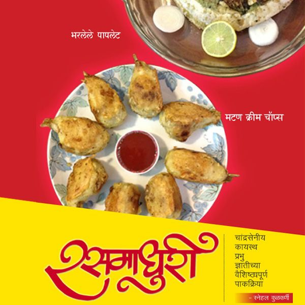 18 best rasamadhuri recipe book images on pinterest recipe books traditional ckp recipes ckp foodckp cuisine ckp masala book explains the recipes in terms of details of ingredients metric measurements and step by step forumfinder Choice Image