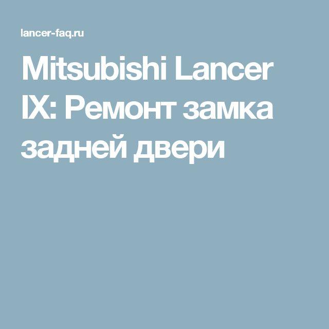 Mitsubishi Lancer IX:   Ремонт замка задней двери