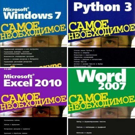 Самое необходимое - Серия из 8 книг (2007-2014) PDF, FB2