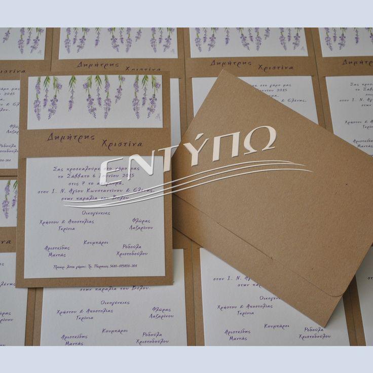 Προσκλητήριο γάμου από χαρτί κραφτ με λεβάντες