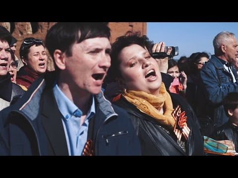 (66) Россия непобедима! Флешмоб к 9 мая - YouTube