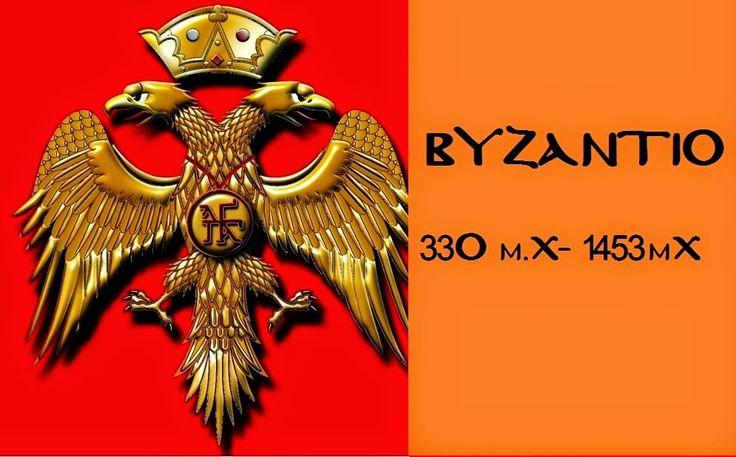 ΒΥΖΑΝΤΙΝΩΝ ΙΣΤΟΡΙΚΑ: Βυζαντινές «διεθνείς» λέξεις (ένα ελάχιστο δείγμα ...