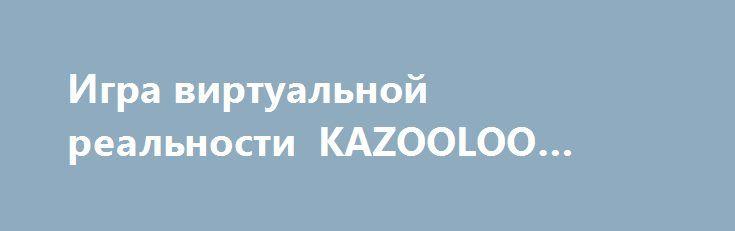 Игра виртуальной реальности KAZOOLOO Doran мини http://brandar.net/ru/a/ad/igra-virtualnoi-realnosti-kazooloo-doran-mini/  Kazooloo – это игра с технологией дополненной реальности, которая меняет представление о играх на мобильных устройствах.Технология дополненной реальности делает игровой процесс максимально увлекательным, ведь нужно не просто смотреть на дисплей свого устройства, а двигаться и уворачиваться так же быстро, как враги. С Kazooloo игроки воспринимают кибер пространство как…