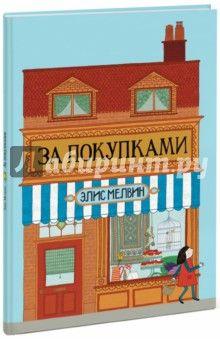 """О книге """"За покупками"""" - это веселое детское стихотворение, которое придумала и проиллюстрировала шотландская художница Элис Мелвин. В лучших традициях английского фольклора часть стихотворения повторяется - так же, как в известном """"Доме, который..."""