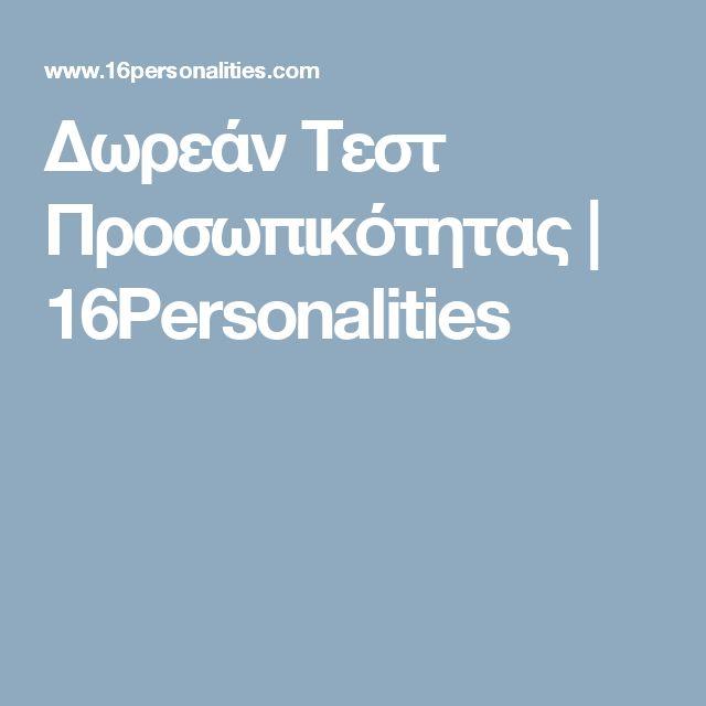 Δωρεάν Τεστ Προσωπικότητας             16Personalities