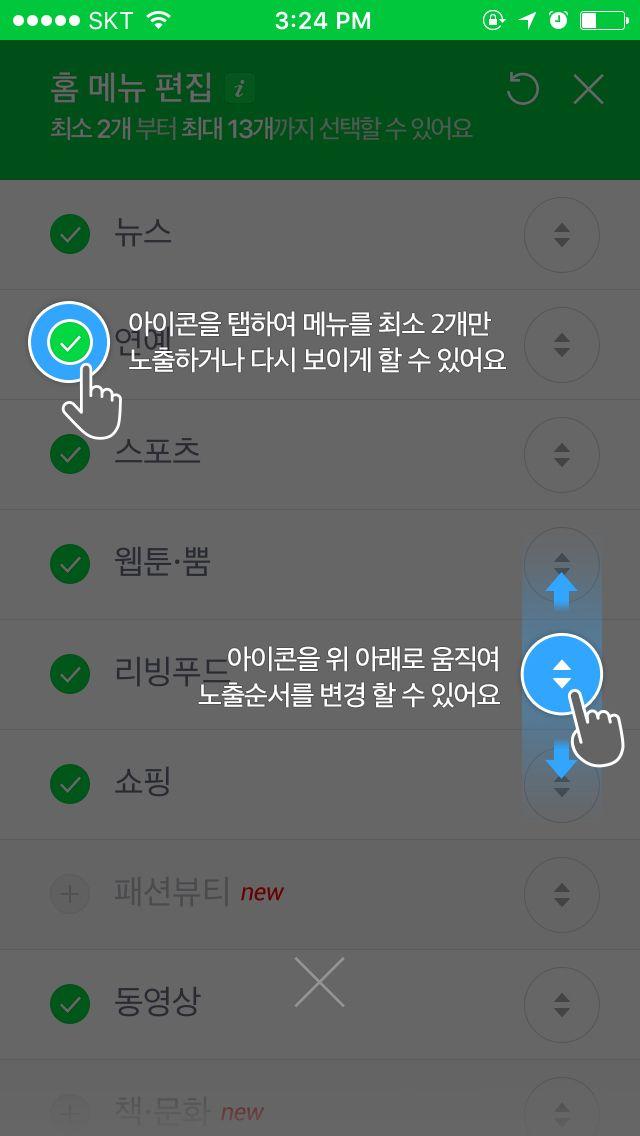Naver