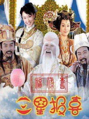 Phúc Lộc Thọ (HTV7 )