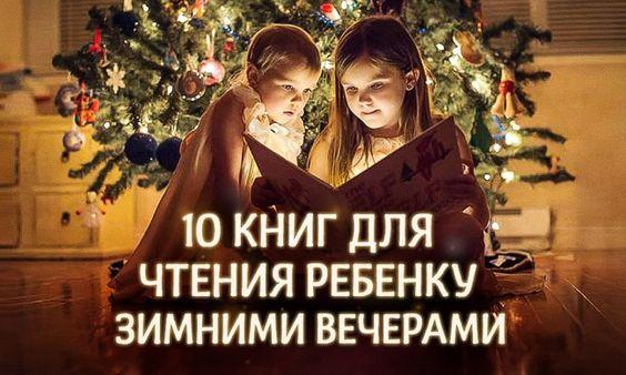 10книг для чтения ребенку зимними вечерами