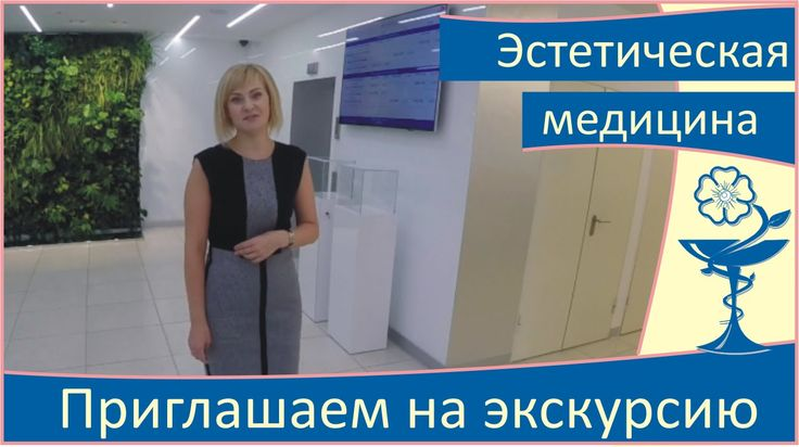 Институт Пластической Хирургии и Косметологии.  Экскурсии