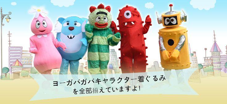 ヨーガバガバ キャラクター着ぐるみ http://www.mascotshows.jp/