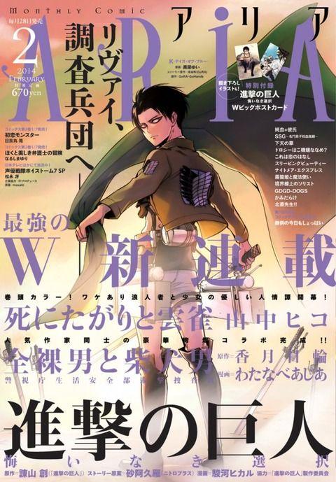 進撃の巨人悔いなき選択の「月刊ARIA1月号」が異例の緊急重版だ!!!これで例月の10倍まで増加!!!! : 進撃の巨人ちゃんねる  Shingeki no Kyojin   Attack on Titan  進撃の巨人