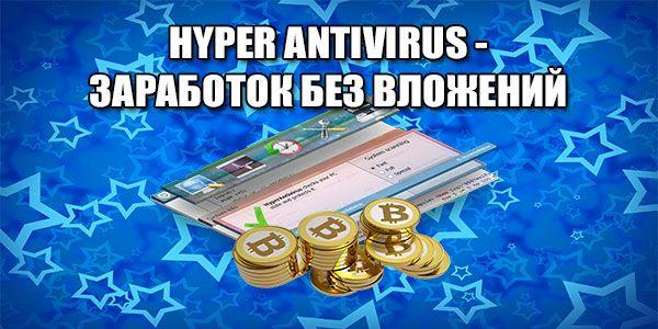 Hyperantivirus