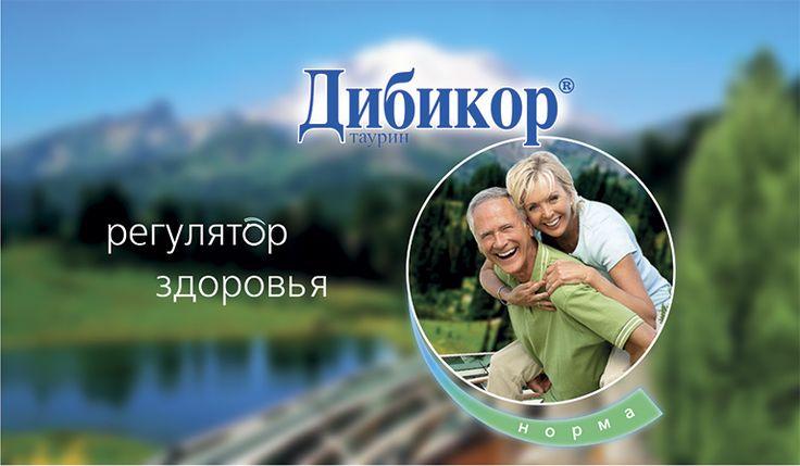 Dibikor: О препарате Дибикор
