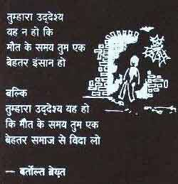 Good thought(in hindi)