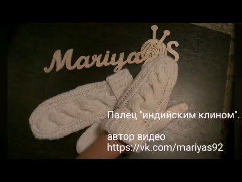 Как вязать варежки спицами? | How to knit mittens. - YouTube