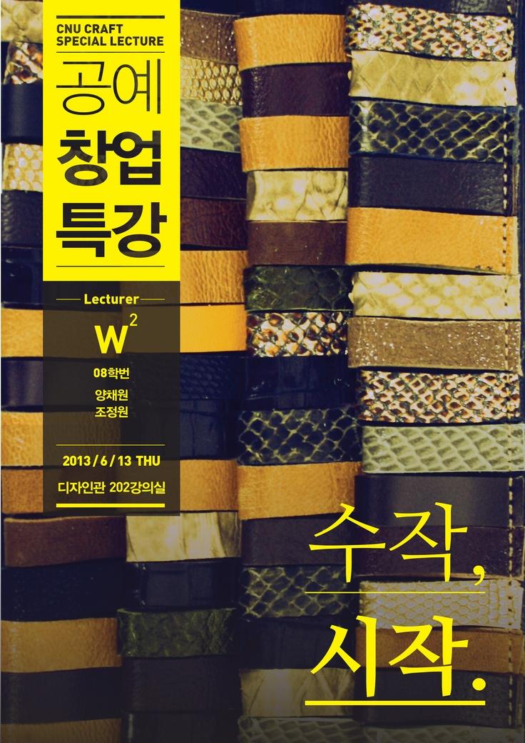 충남대학교 산업미술학과 공예전공 특강 포스터