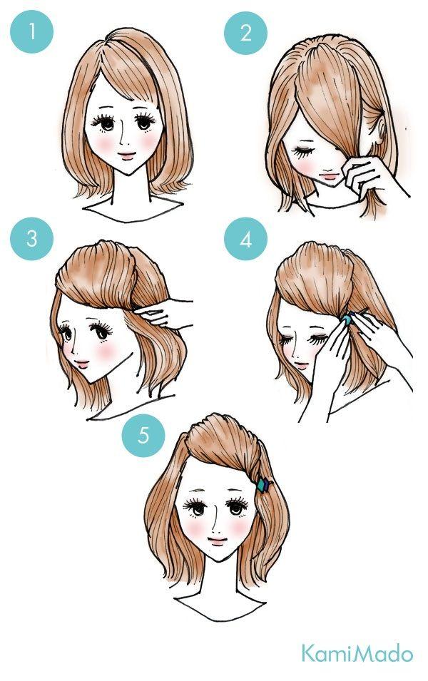 1 コームで髪をとかします。 2 前髪とトップの髪を高い位置からとり一緒にまとめます。 3 まとめた髪をサイドに流して、毛束を内側にキツめにねじります。 4 ねじった部分をピンで固定します。 5 飾りピンなどで上からかわいく留めたら完成!